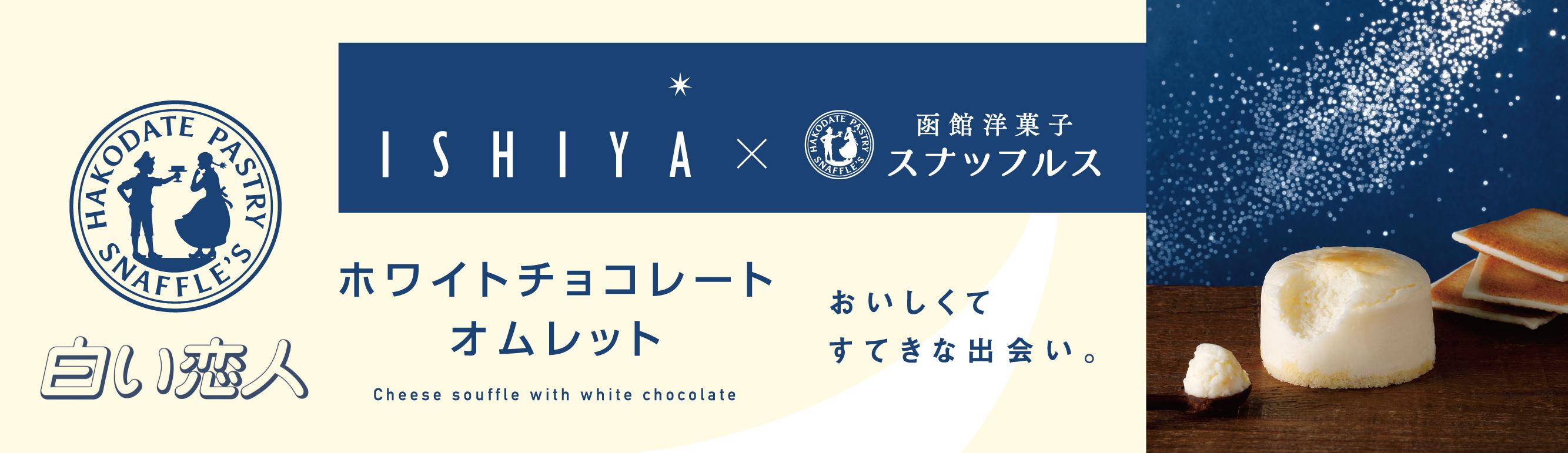 ホワイトチョコオムレット