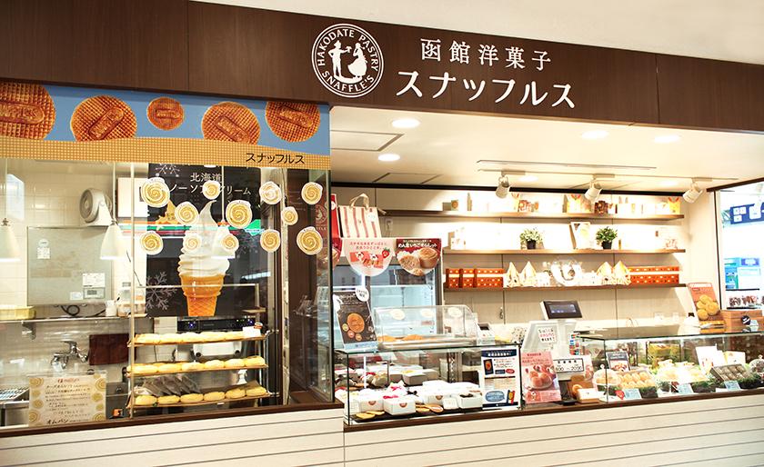 函館エキナカ店