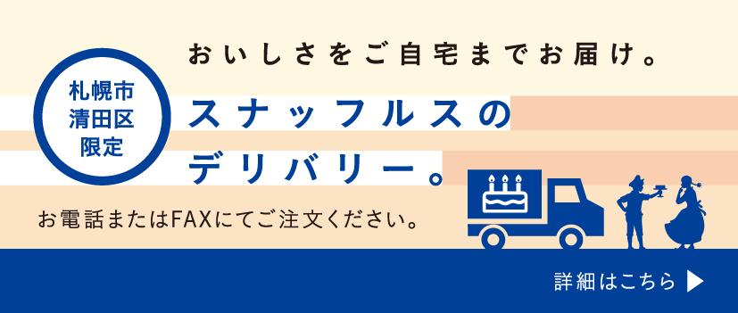 清田店ケーキデリバリーページ